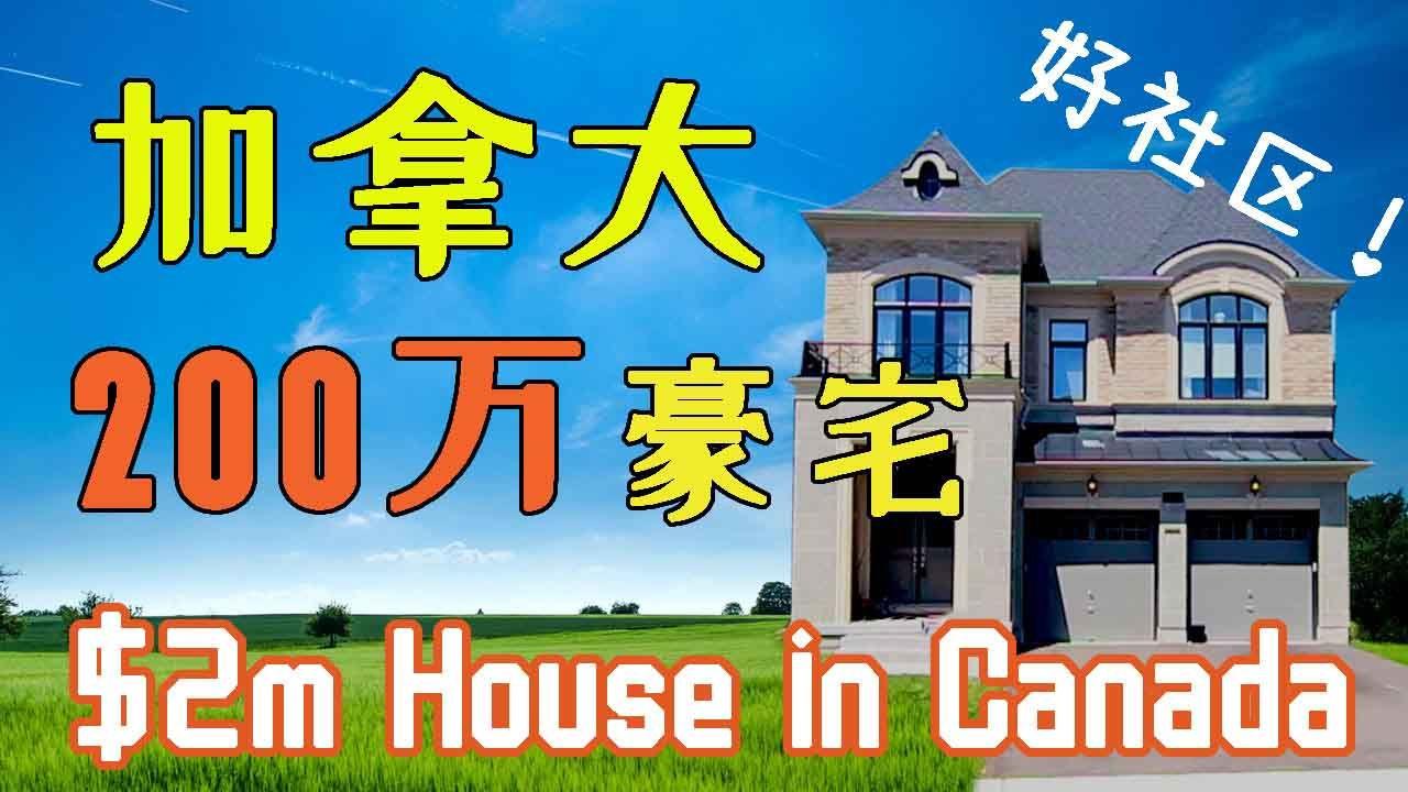 带你看加拿大200万别墅,好房子一定要在好社区!52 Shining Willow Court, South Richvale, Richmond Hill