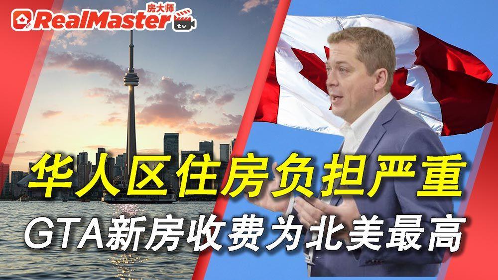 自由党否认自住房增值税|加拿大华人区住房负担严重|GTA政府新房收费为北美最高|加拿大全国数据:量价齐升