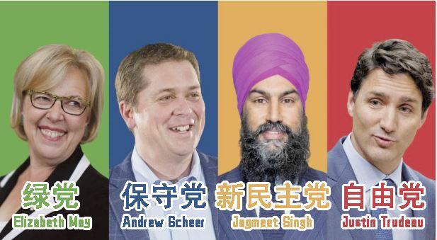 9月20号更新!最全竞选纲领,4大政党对选民都有哪些承诺?