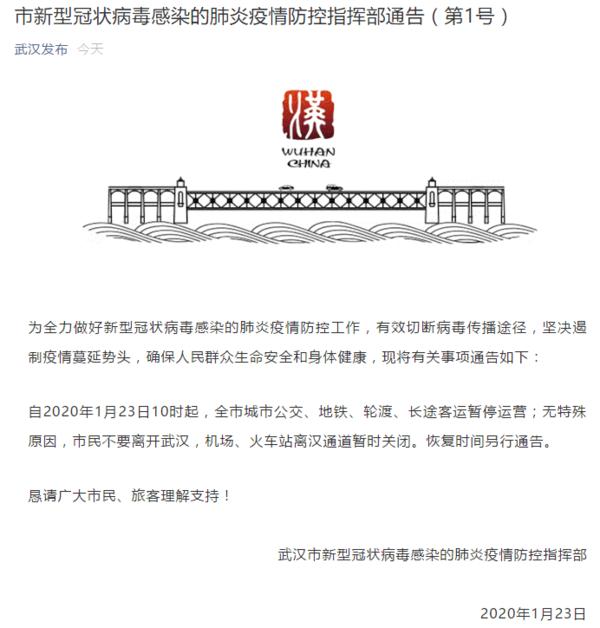 武汉封城!全市交通停运!机场火车站关闭!