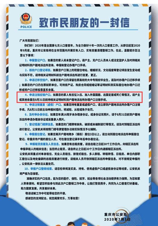 中国人口普查将开始:一批华人将被注销户口!